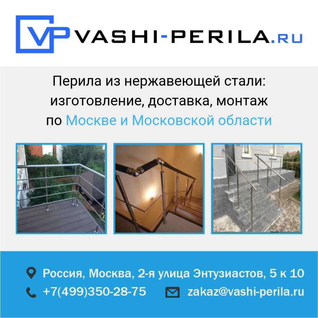 Перила для крыльца — купить, цены в Москве